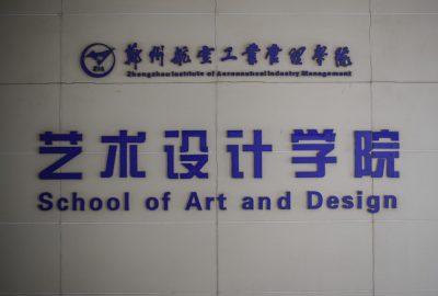 Zhengzhou University of Aeronautics